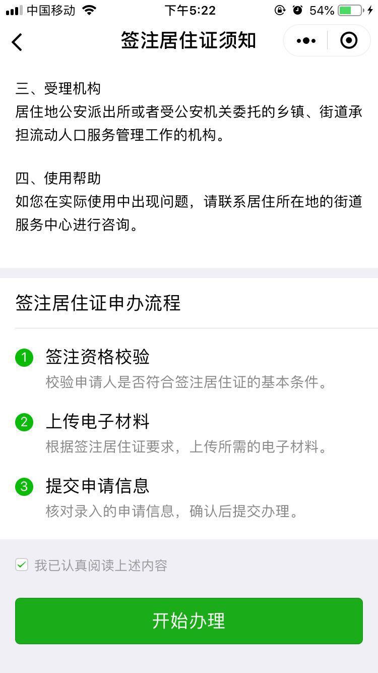 广州居住证办理流程_广州居住证续签网上办理流程- 本地宝