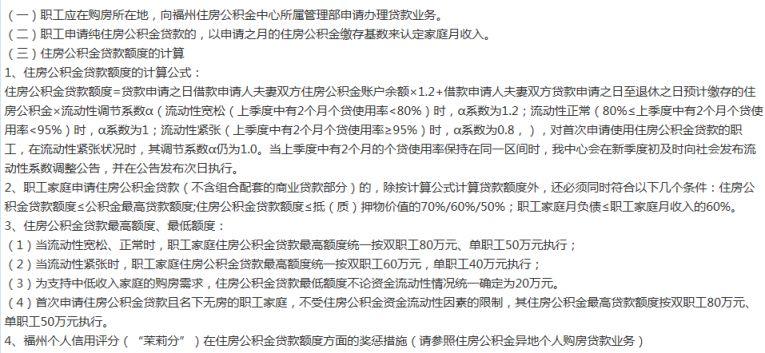 住房公积金最高额度_福州公积金贷款额度计算方法- 本地宝