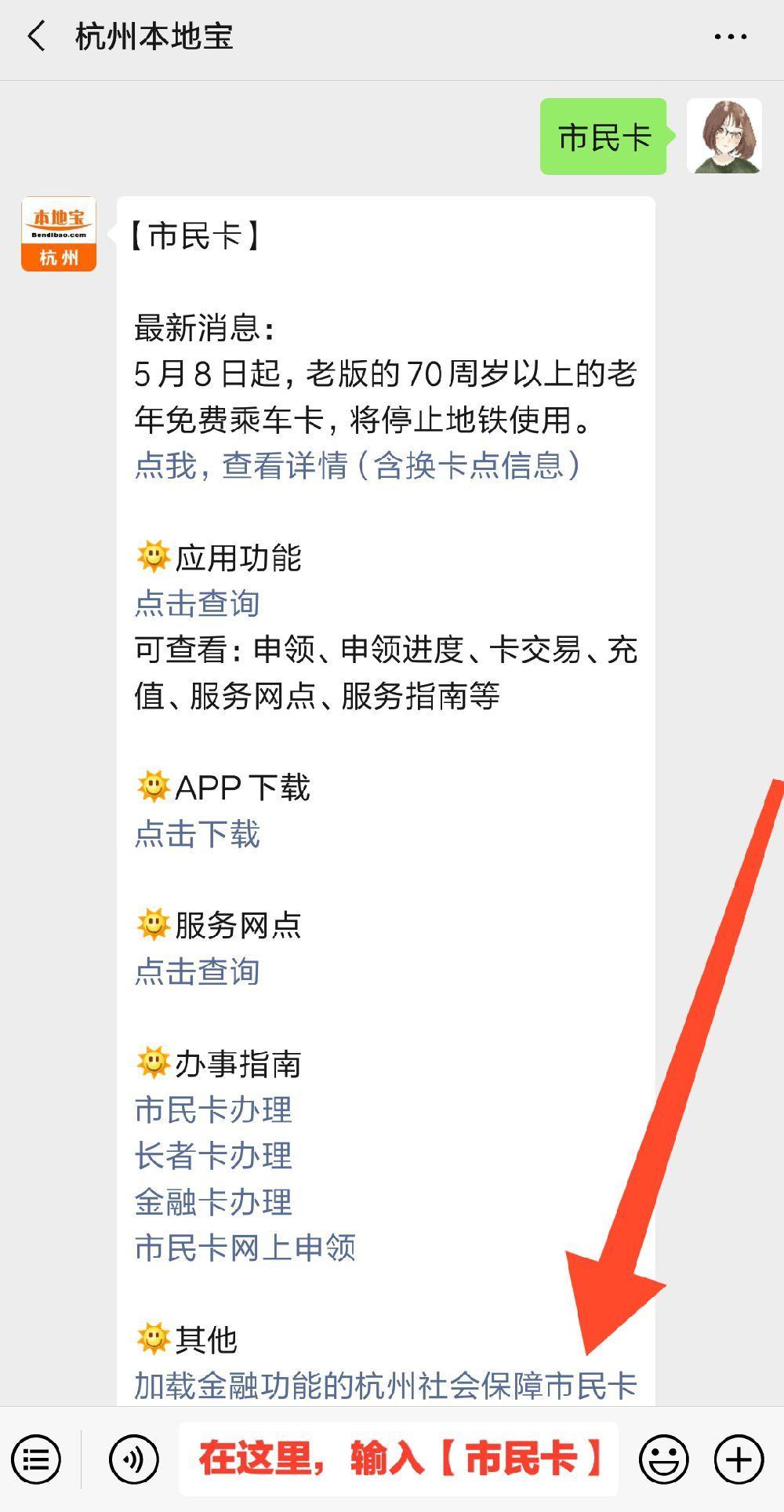 白底彩照_杭州学生市民卡办理指南- 本地宝