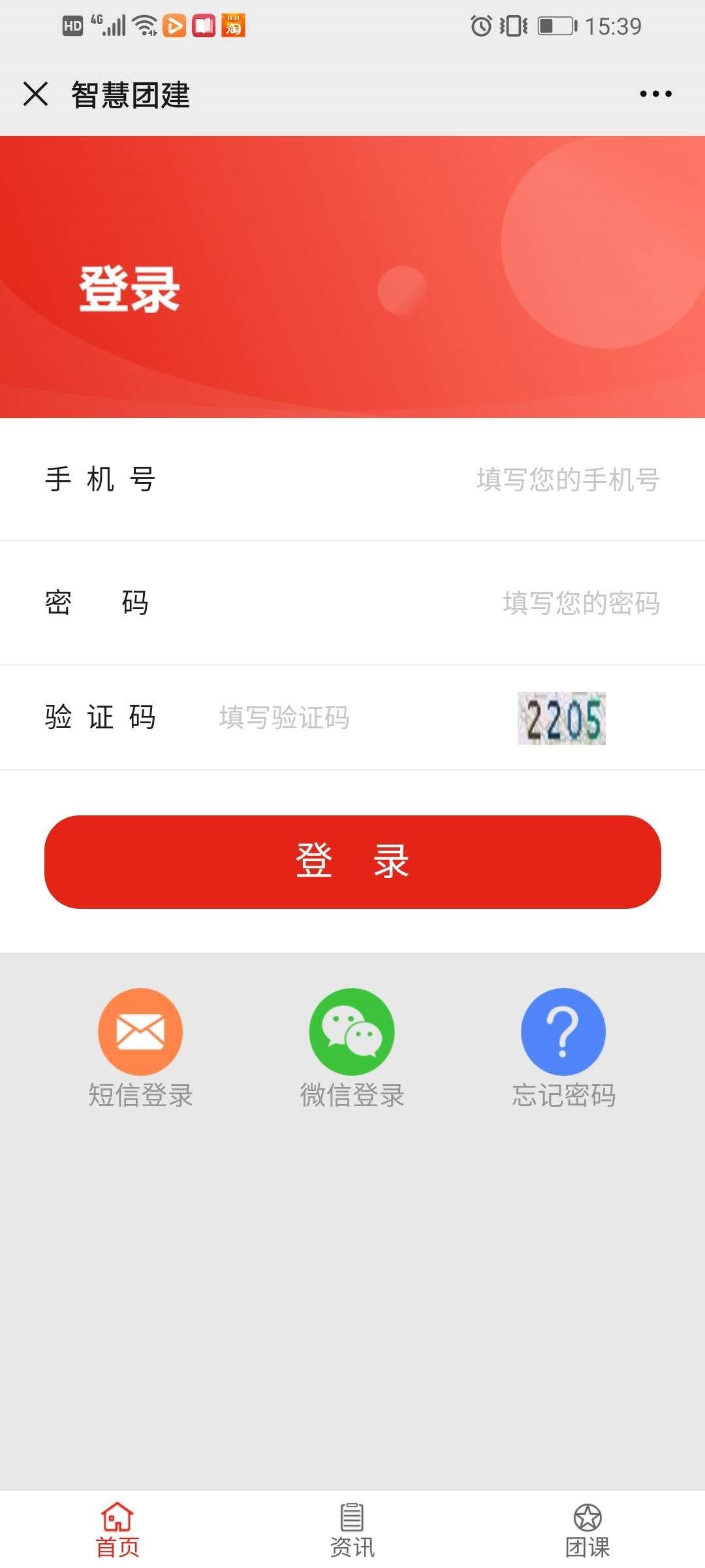 深圳坪社保局_福建共青团智慧团建团员报道流程- 本地宝
