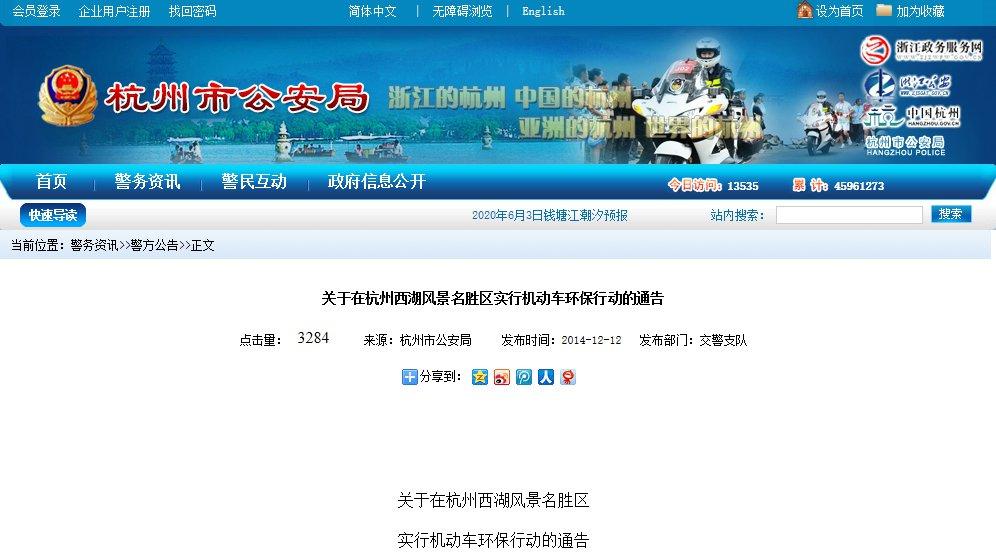 2020杭州限行时间