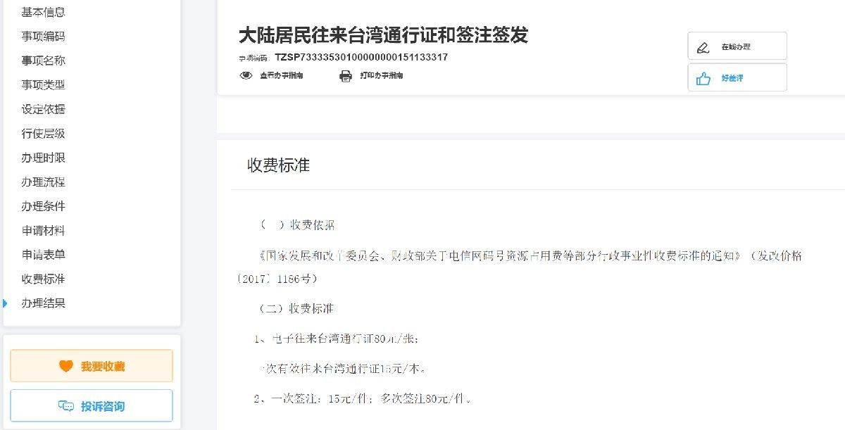 昆明台湾通行证有效期多长
