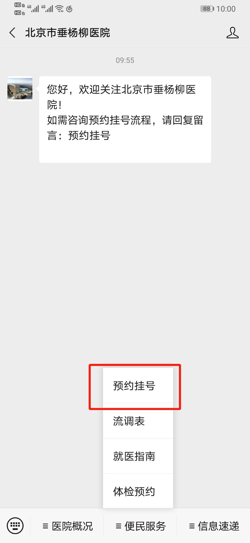 朝阳医院挂号时间_北京垂杨柳医院核酸检测预约流程- 本地宝