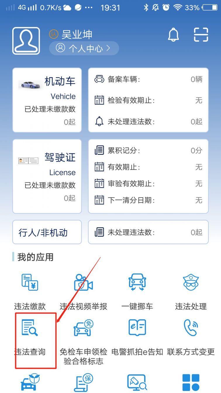 深圳机动车违章查询_上海交警违章查询入口(小程序+app+网页)- 本地宝