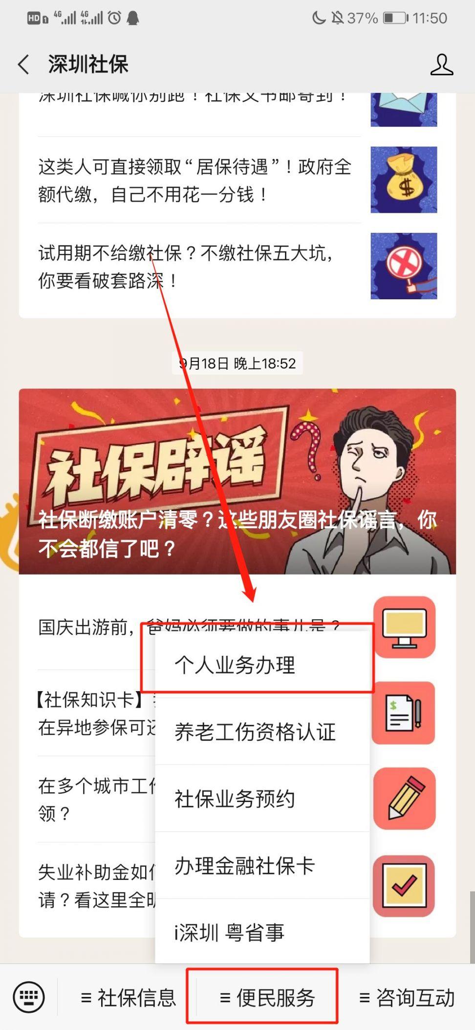 深圳社保缴费