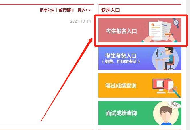 国家考试注册官方网站(带URL)