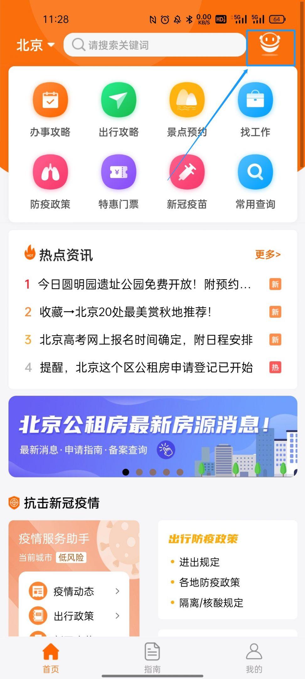 北京市公租房业务手册咨询办法