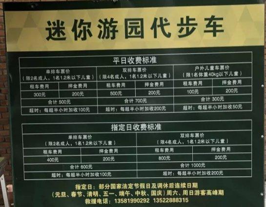 北京野生动物园电瓶车怎么租