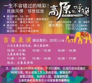 2019云南民族村表演收费吗?演出价格是怎样的?
