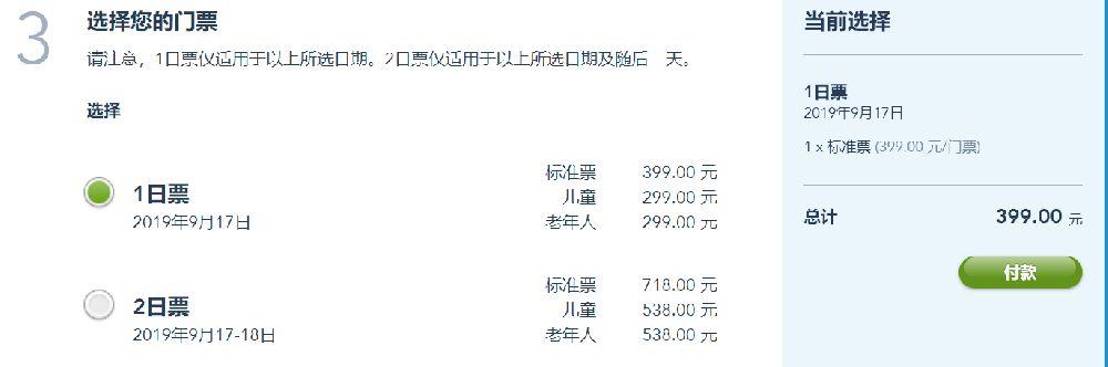 上海迪士尼乐园酒店包含门票吗