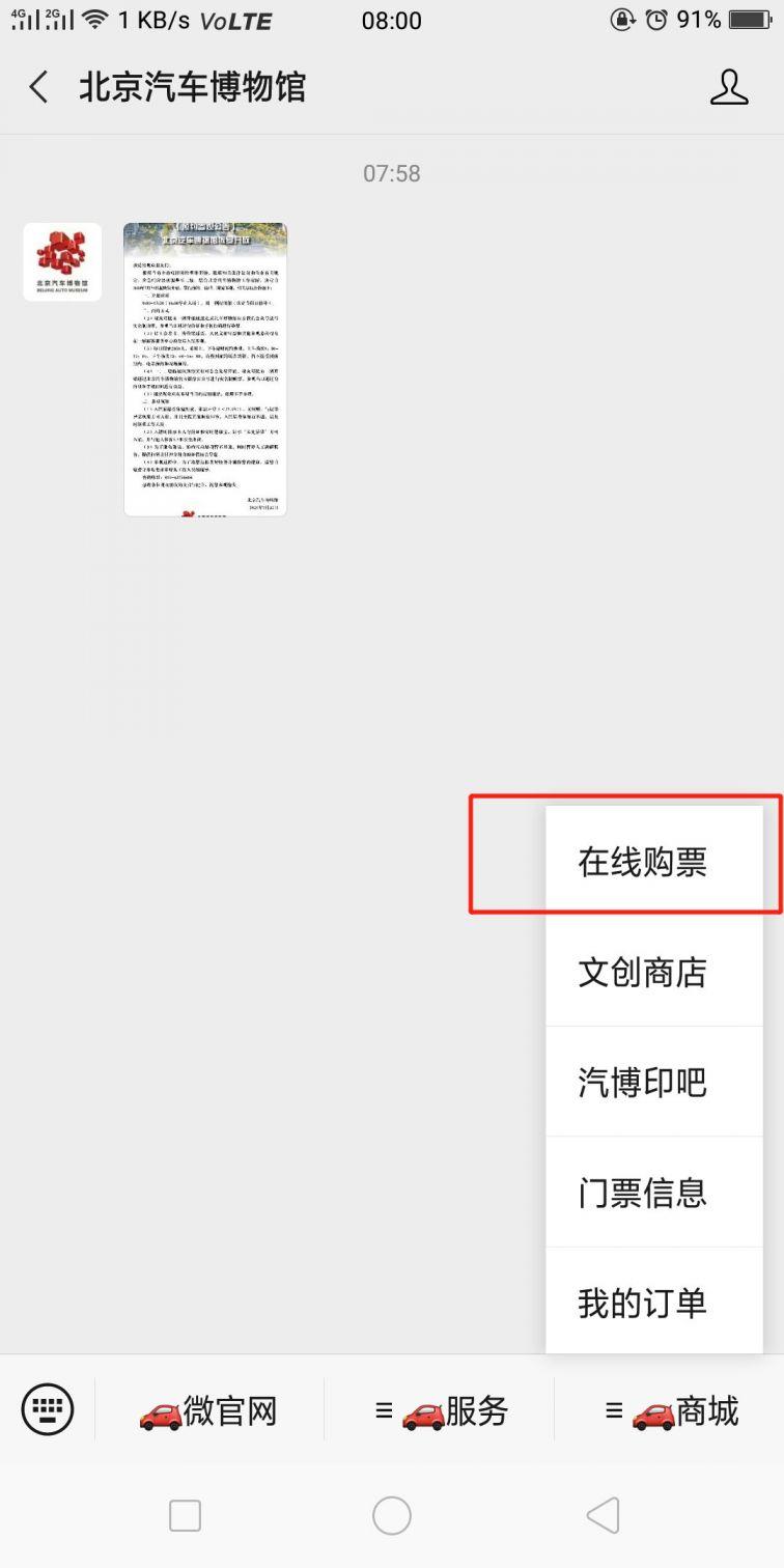青岛澳柯玛集团官网_北京汽车博物馆预约入口(官网+公众号)- 本地宝
