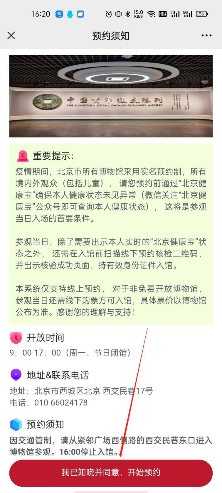 中国钱币博物馆预约入口及预约攻略