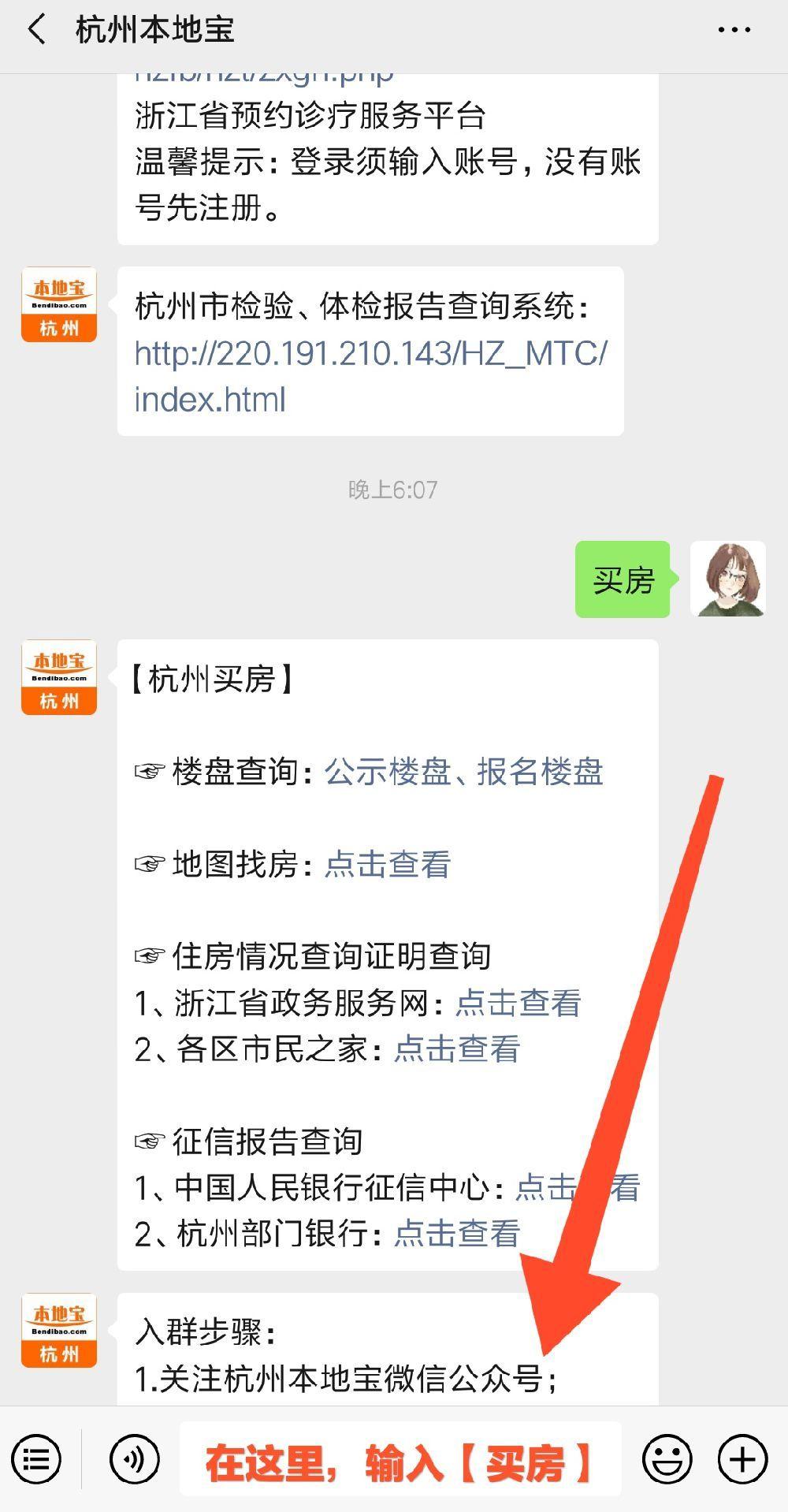 杭州无房户摇号政策