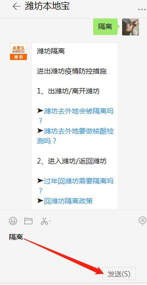 2022年济宁到潍坊有没有什么隔离政策或者核酸检测要求?