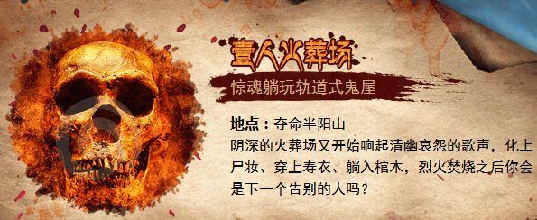 2015武汉欢乐谷万圣节8大鬼屋