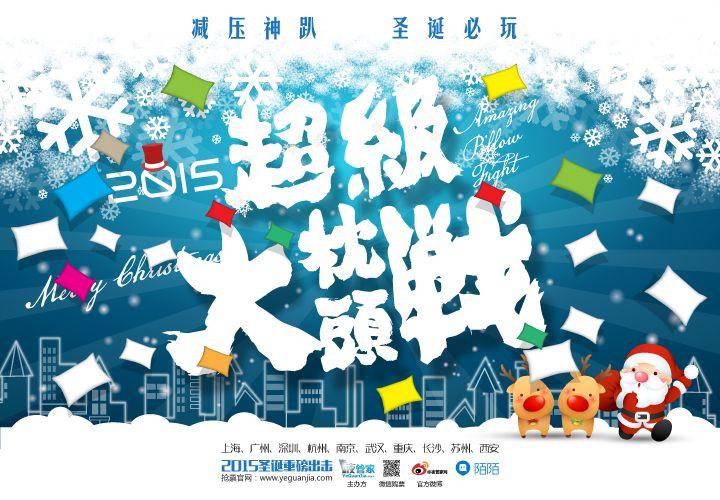 2015武汉圣诞节超级枕头大战