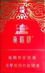 黄鹤楼(祝福)