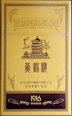 黄鹤楼(典藏1916长)