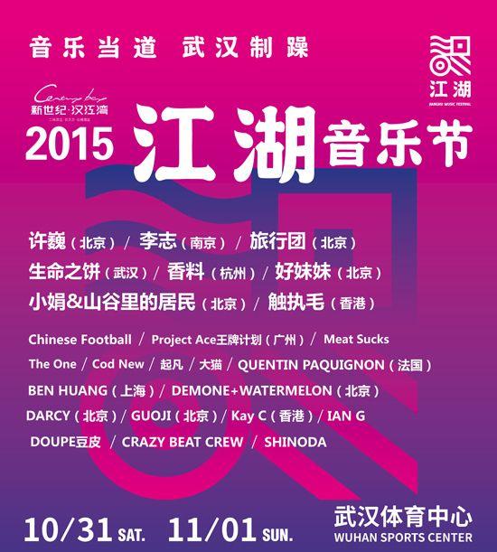 武汉首届江湖音乐节(时间+地点+门票)