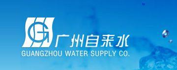 广州水费查询