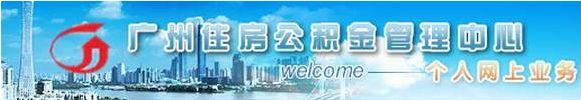广州公积金查询