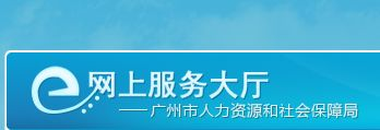 广州社保查询