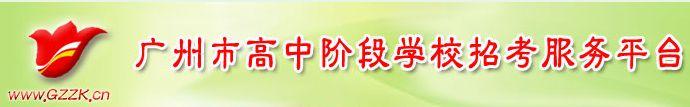 广州中考查询