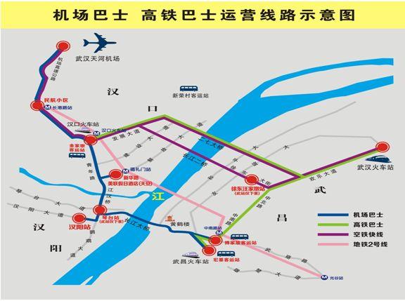 武汉机场大巴时刻表(站点+发车时间+票价)