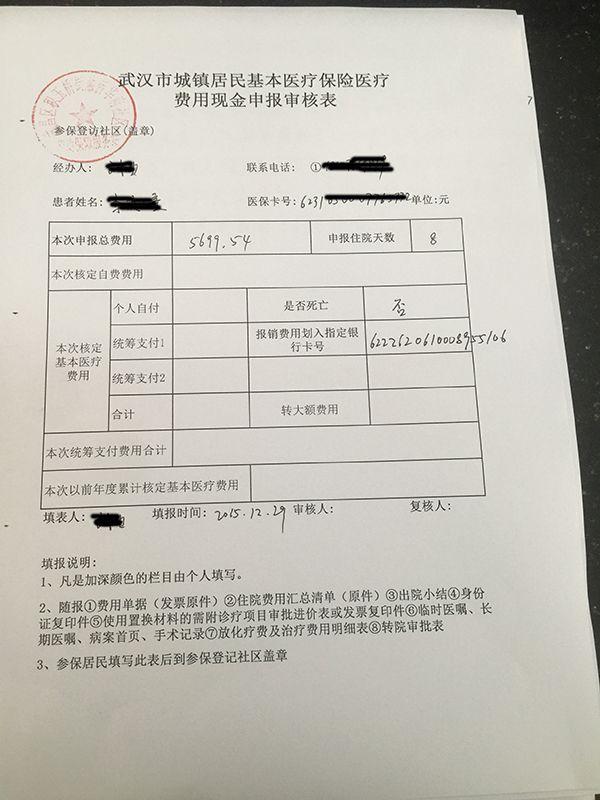 城镇医疗保险退保申请范文 律图