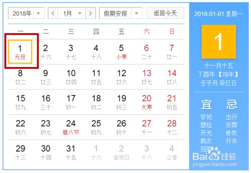 2018年放假时间安排表