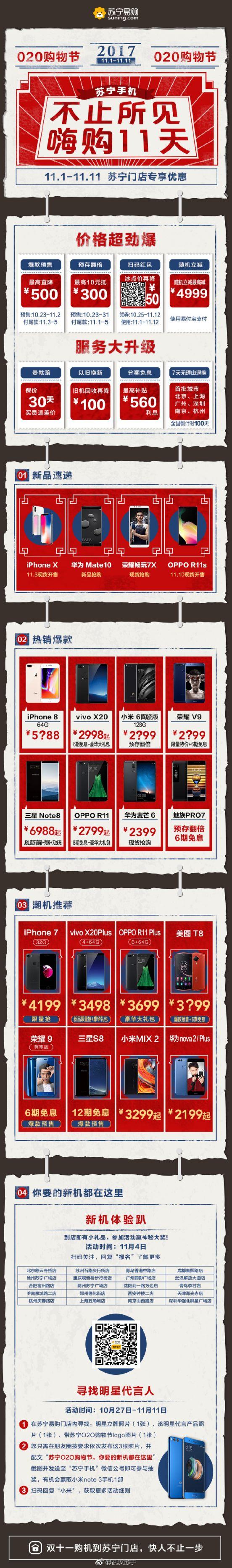 双十一哪些网站打折_苏宁门店2017双十一手机大促销活动表- 武汉本地宝