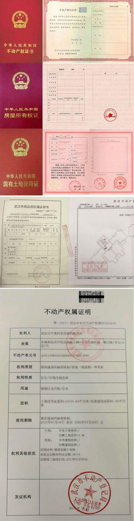 (1)不动产权证; (2)房屋所有权证,国有土地使用证;(3)合法有效购房