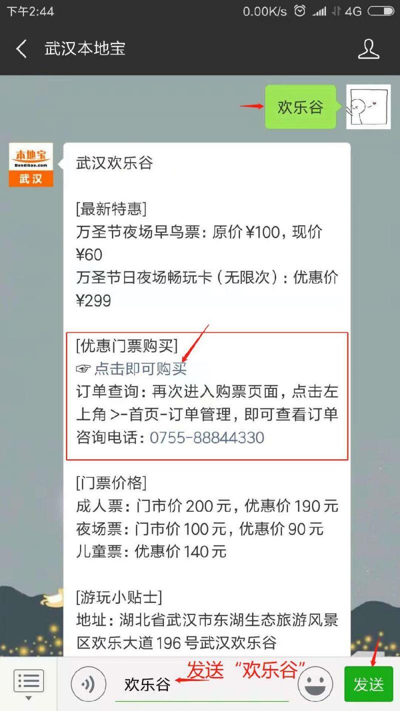 2018武汉欢乐谷万圣节有什么好玩的?