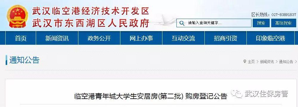 武汉临空港青年城位置