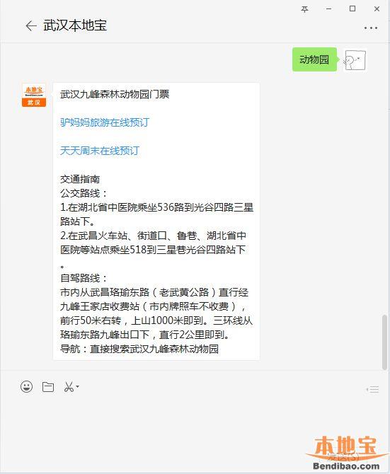 2018九峰森林动物园暑假门票多少钱?(附优惠政策)