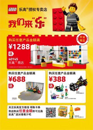华中首家乐高授权专卖店8月8日盛大开业 惊喜限时放送