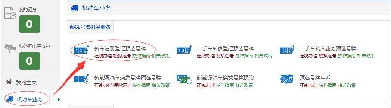 武汉机动车牌照选号_武汉车牌号码自选网址(新车上牌)- 武汉本地宝
