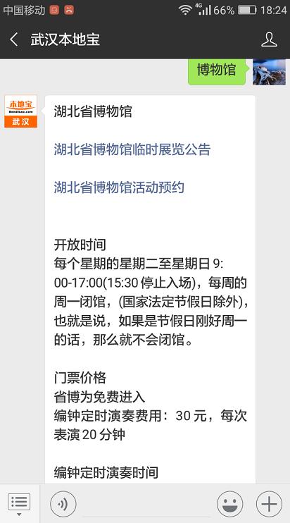 湖北省博物馆参观指南(开放时间+门票+展区+交通)