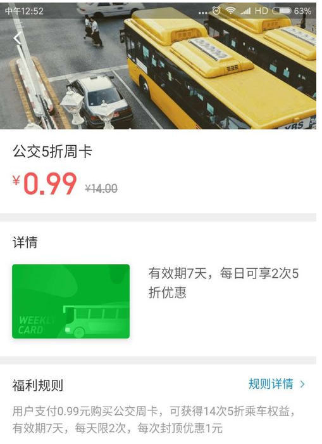 武汉电子公交卡5折优惠怎么获取