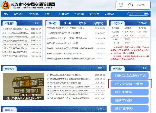 武汉交通违章网上缴费及处理流程(附种类)