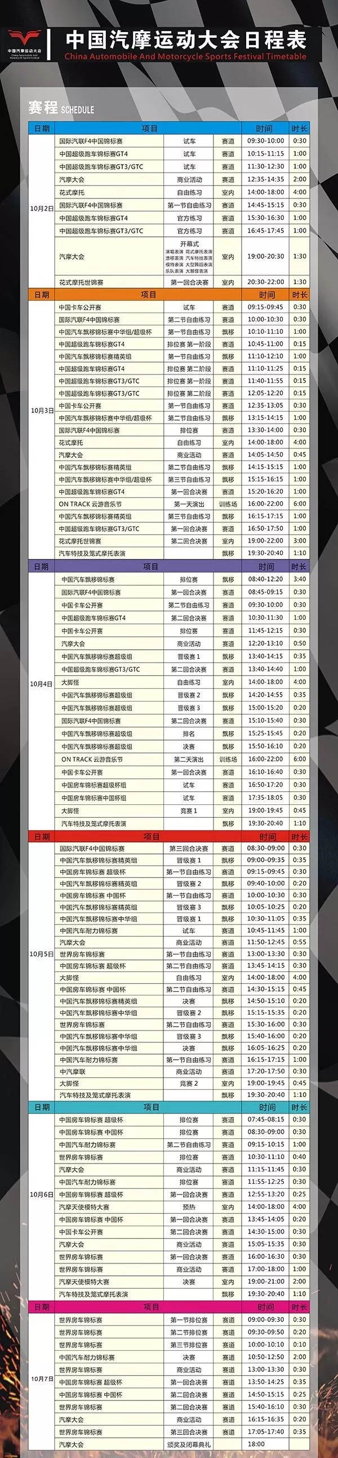 2018中国汽车摩托车运动大会日程安排
