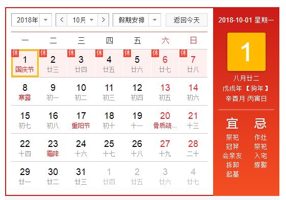 2018武汉国庆节天气预报