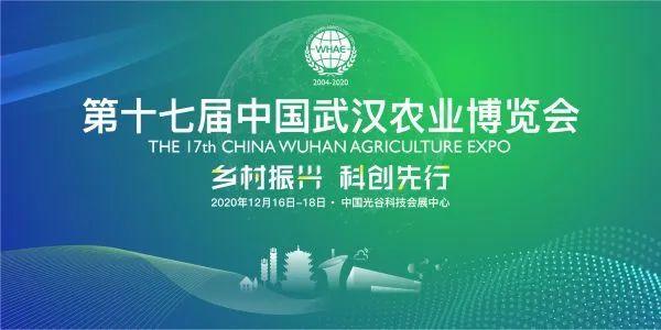 武漢農業博覽會2020參展攻略(時間+地點+門票+展會內容)