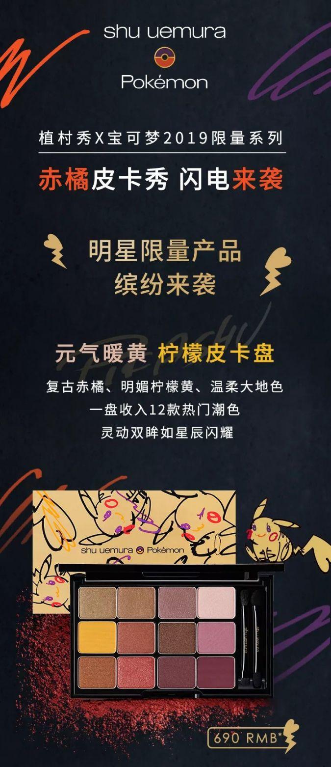 武汉群光植村秀宝可梦全国独家首棵圣诞树及圣诞活动