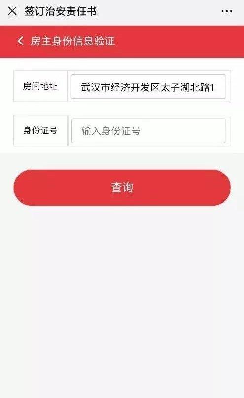 【喜老板】武汉房贷:武汉出租房屋怎么登记?