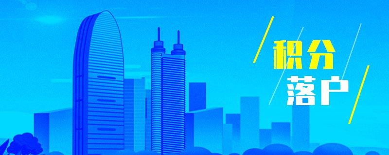 武汉积分入户网上申报指南(入口+流程)