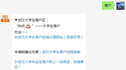 武汉申请积分入户的落户范围有哪些?