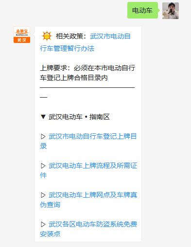 武汉电动车牌照真假_武汉电动车市场在哪?具体地址及电话一览(图文)- 武汉本地宝