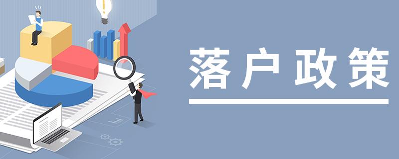 武汉公积金封存对积分落户有影响吗
