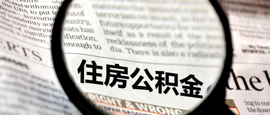 武汉公积金贷款年限规定